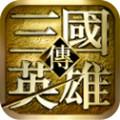 三国英雄传金币修改版