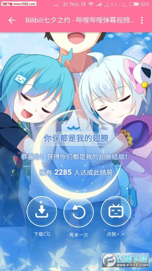 2017bilibili七夕double7手机版v1.0截图3