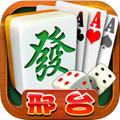 邢台棋牌室游戏平台1.0