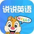 英语口语跟读app V1.0手机版