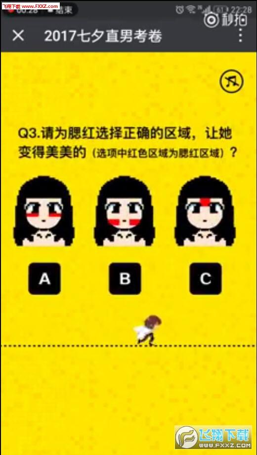 2017七夕直男考卷答案截图0