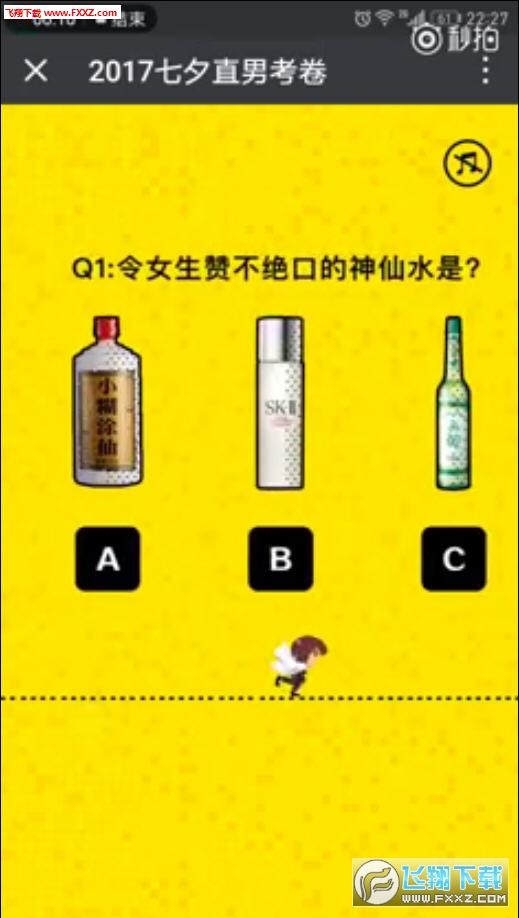 2017七夕直男考卷答案截图2
