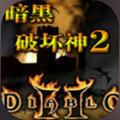 暗黑破坏神2安卓版v1.0