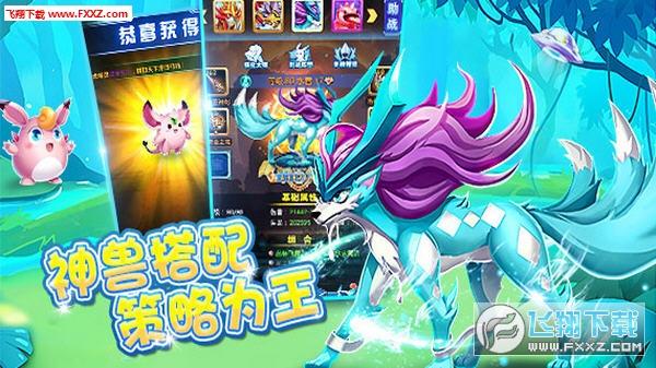 战斗吧精灵手游最新版1.6.0截图2