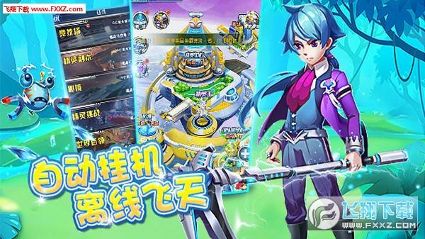 战斗吧精灵手游最新版1.6.0截图3