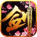 情剑江湖破解版 1.0.0