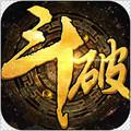 斗破天宫SF最新版 1.3.3