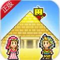 金字塔王国物语官网版中文版