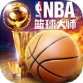 NBA篮球大师百度版