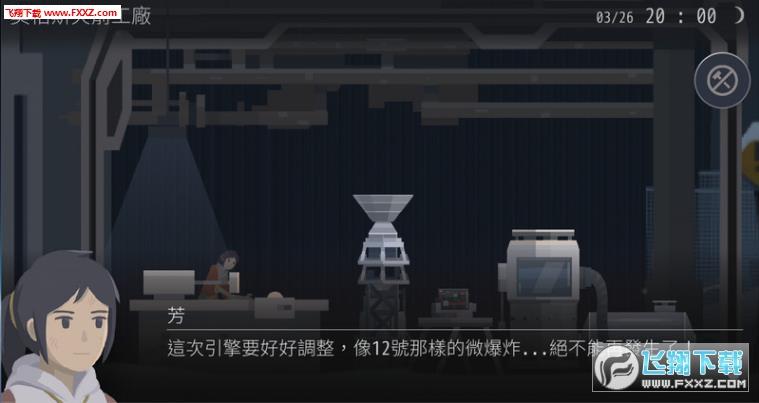 OPUS灵魂之桥剧情解锁版1.0截图1