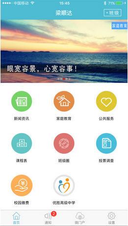 江阴教育app最新版本v2.5.5截图0