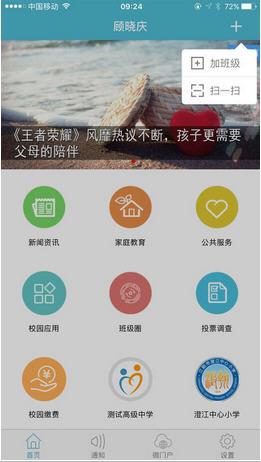 江阴教育app苹果v1.4.09截图1