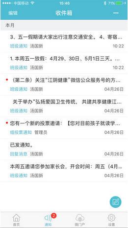 江阴教育app苹果v1.4.09截图2