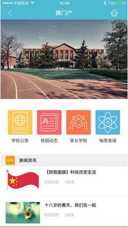 江阴教育app苹果v1.4.09截图3