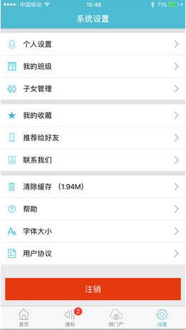 江阴教育app苹果v1.4.09截图4