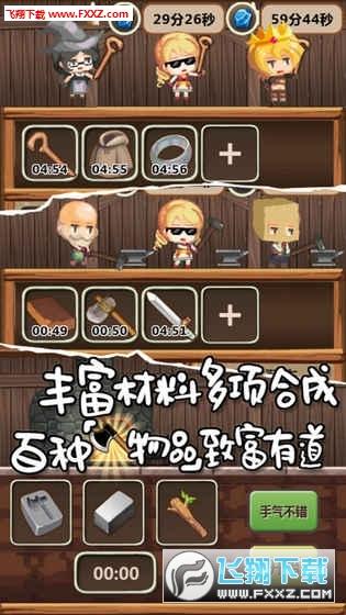 魔王村长和杂货店攻略版v1.0.23截图0