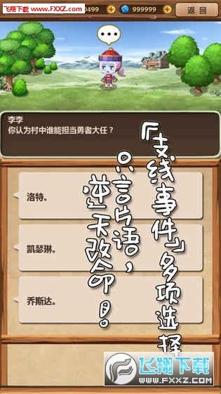 魔王村长和杂货店攻略版v1.0.23截图4