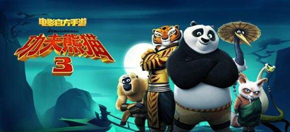 功夫熊猫3手游集合