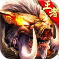 王者烧猪无限元宝破解版1.4.3