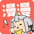漫漫漫画app3.7.0最新版