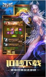 大天使之剑手游官方版