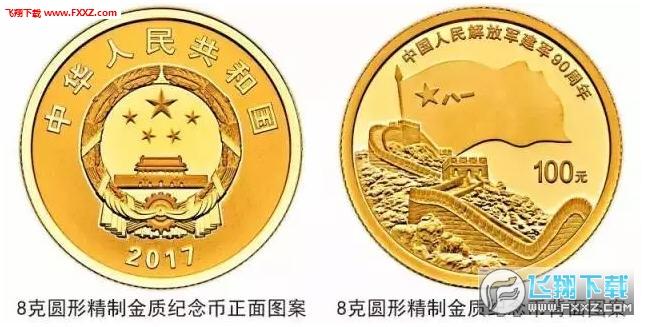 2017建军90周年纪念币预约软件截图1
