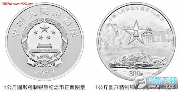 2017建军90周年纪念币预约软件截图2