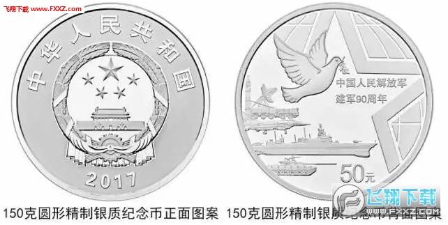 2017建军90周年纪念币预约软件截图3