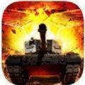 坦克之争手游官方版1.2.7