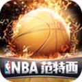 NBA范特西礼包版