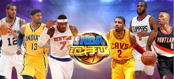 NBA范特西手游_NBA范特西安卓版_NBA范特西