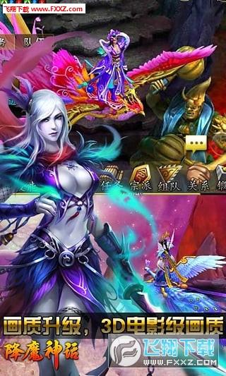 降魔神话九游版1.0.2截图3