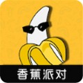 香蕉派对二维码 最新版