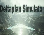 Deltaplan Simulator下载