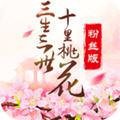 三生三世十里桃花桃花醉游戏 1.0