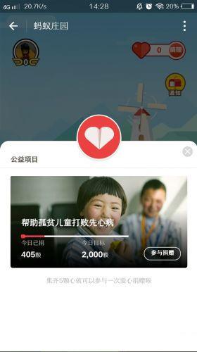 蚂蚁庄园认养爱心小鸡appV10.0.2官方手机版截图1