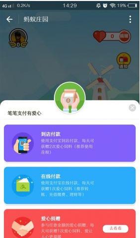 蚂蚁庄园认养爱心小鸡appV10.0.2官方手机版截图0