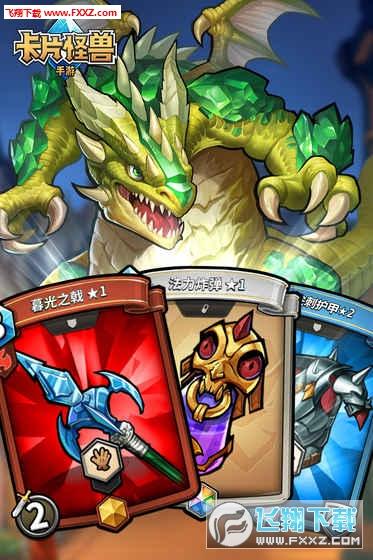 卡片怪兽无限礼包版截图1