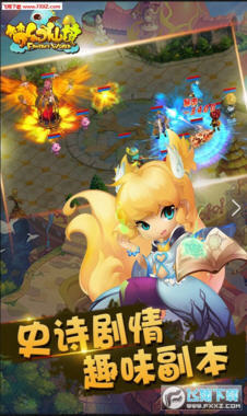 梦幻仙境挂机版1.0截图2