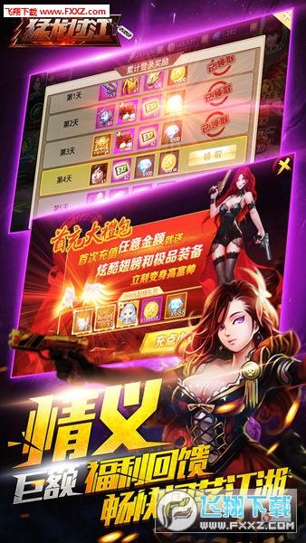 猛龙过江古惑仔iOS版1.4截图2