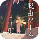 从庙会的那天逃离中文版 1.0.0