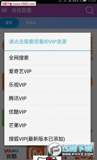 电视直播软件五大vip破解版V7.3.4截图2
