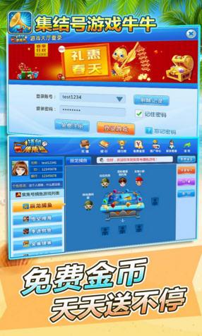 集结号游戏安卓版v1.0截图4