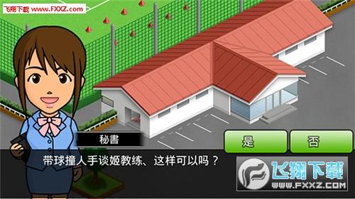 欢乐足球A中文汉化版v1.2.4截图0