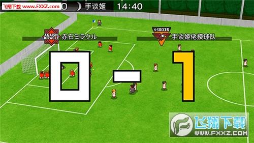 欢乐足球A中文汉化版v1.2.4截图2
