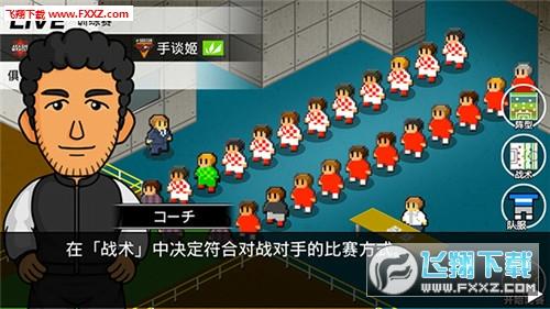 欢乐足球A中文汉化版v1.2.4截图3
