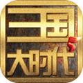 三国大时代5整版 1.5
