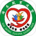 海东扶贫app v1.0iOS版