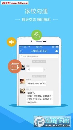 2017河南省安全教育平台app截图0
