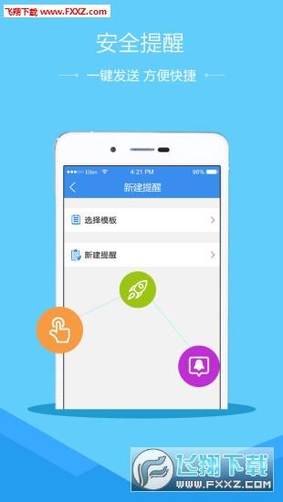 2017河南省安全教育平台app截图1
